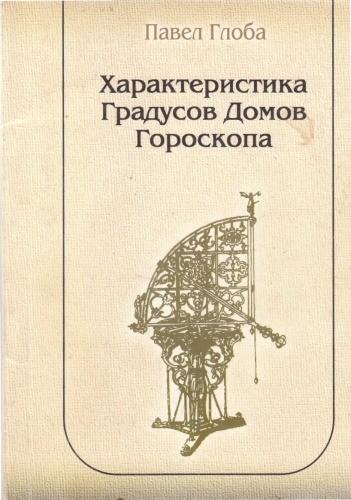 16 Каршваров - Глоба П.П.
