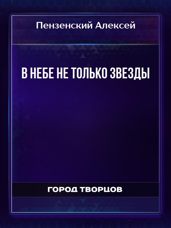 В небе не только звезды - Пензенский Алексей