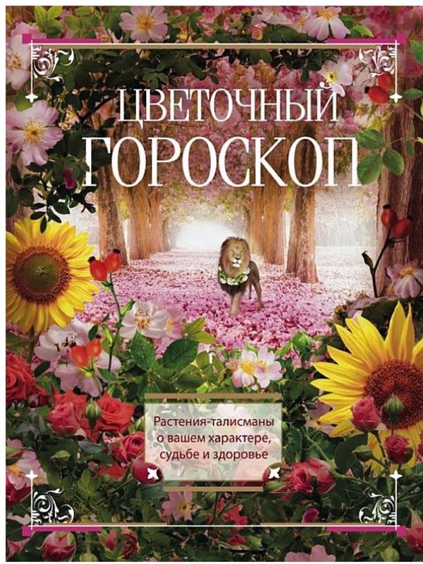 Цветочный гороскоп. Растения-талисманы о вашем характере, судьбе и здоровье - Автор неизвестен