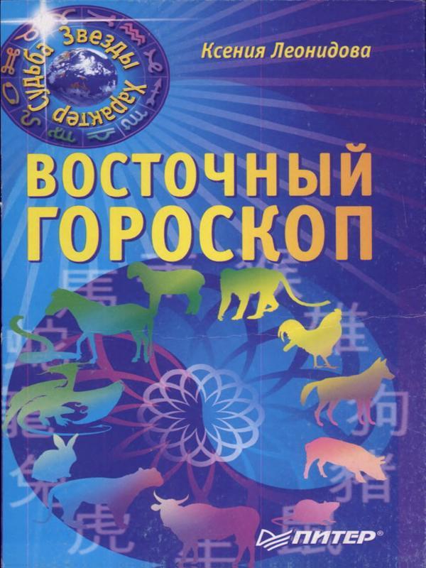 Восточный гороскоп - Ксения Леонидова