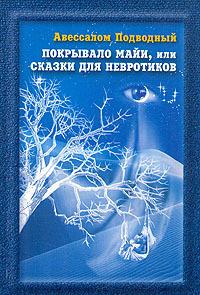 Покрывало Майи, или Сказки для невротиков - Авеcсалом Подводный