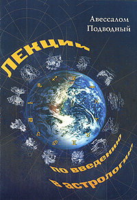 Лекции по введению в астрологию - Авеcсалом Подводный