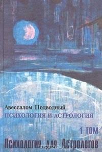 Психология и астрология Часть 1 - Авеcсалом Подводный