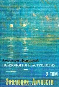 Астрология для Психологов Часть 3 - Авеcсалом Подводный