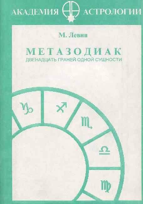Метазодиак - Левин М.Б.