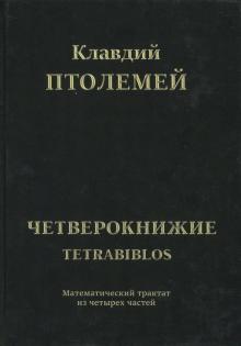 Четверокнижие - Клавдий Птолемей