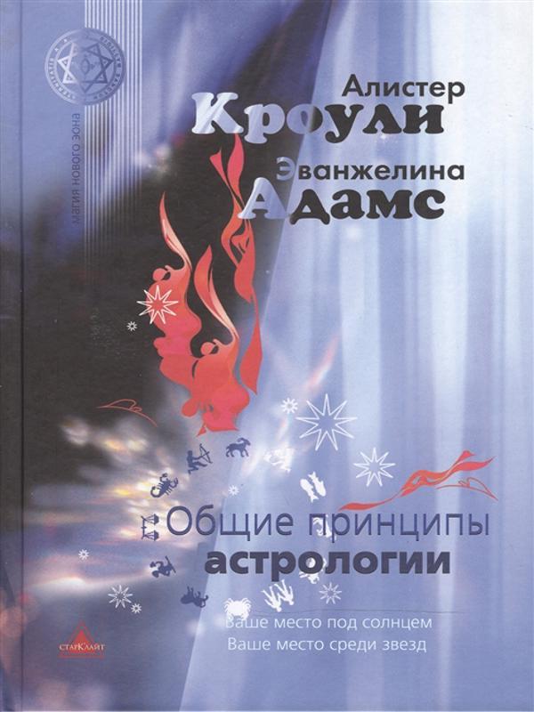 Астрология - Кроули Алистер