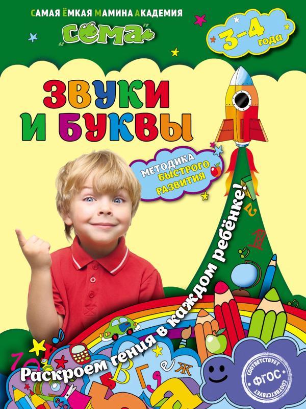 Звуки и буквы. Для детей 3–4 лет - Липина Светлана