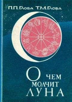 О чем молчит луна - Глоба П.П.