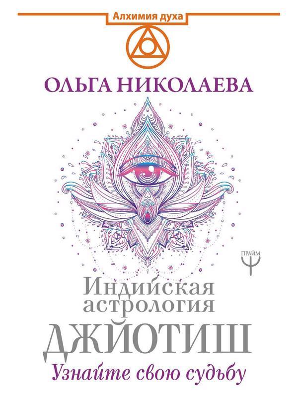 Индийская астрология - Николаева Ольга