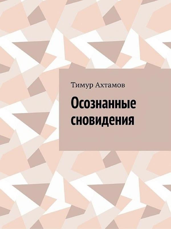 Осознанные сновидения - Ахтамов Тимур
