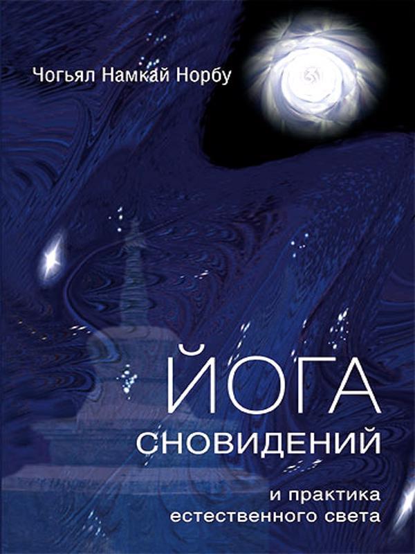 Йога сновидений и практика естественного света - Намкай Норбу Ринпоче