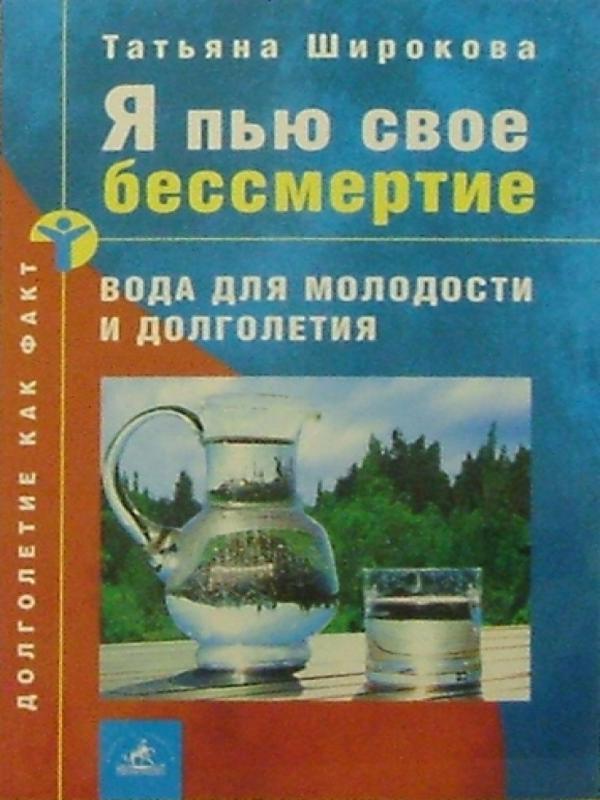 Я пью свое бессмертие - Широкова Татьяна