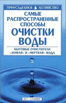 Самые распространенные способы очистки воды - Ершов Мартин