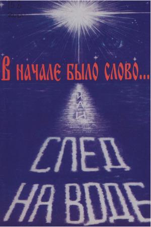 След на воде - Плыкин Виктор Дмитриевич