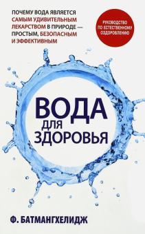Вода для здоровья - Батмангхелидж