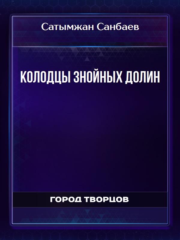 Колодцы знойных долин - Долин В.Н.