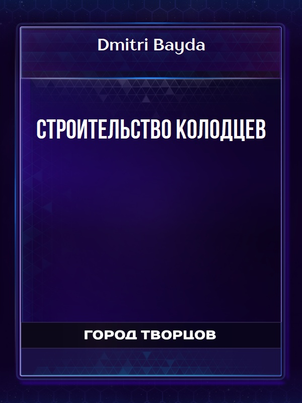 Строительство колодцев - Байда Дмитрий