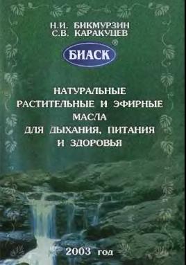 Натуральные растительные масла для дыхания, питания и здоровья - Бикмурзин