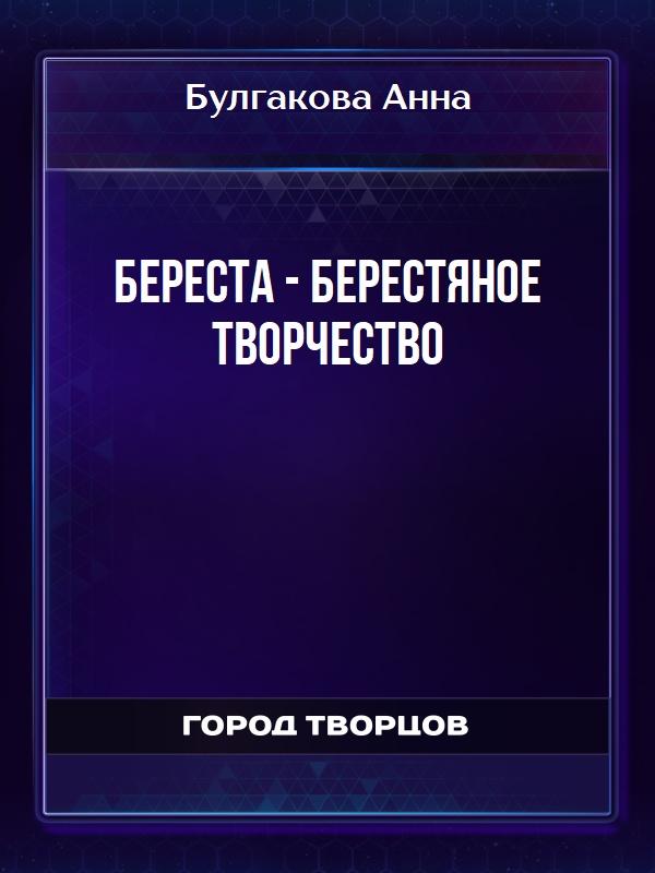 Береста - берестяное творчество - Булгакова Анна