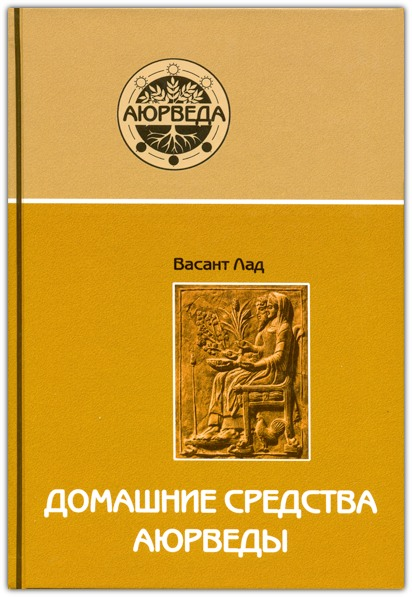 Справочник по заболеваниям и рекомендации Аюрведы - Автор неизвестен