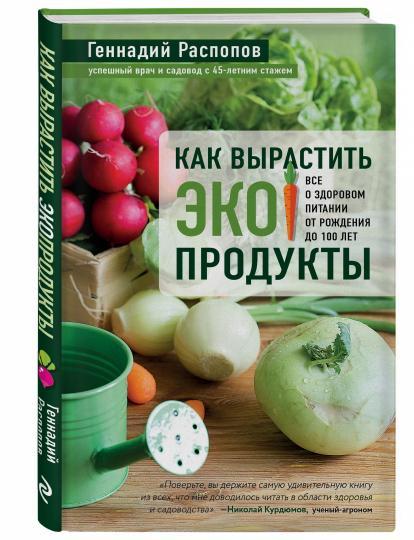 О питании и здоровье - Курдюмов Н.И.