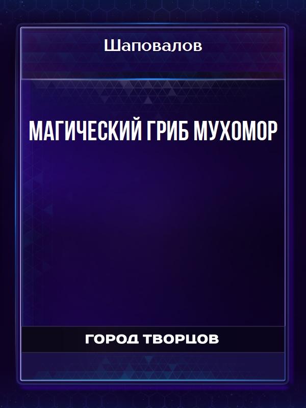 Магический гриб мухомор - Шаповалов