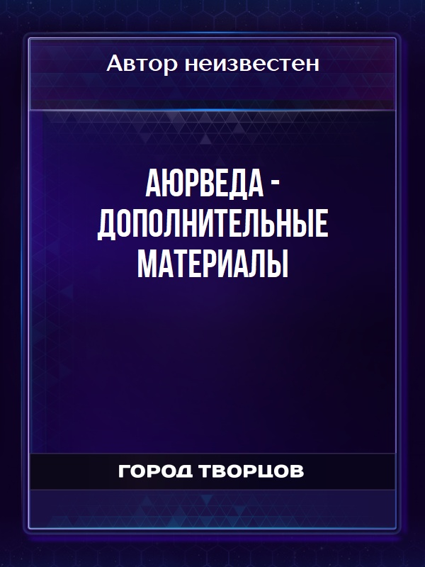 Аюрведа - дополнительные материалы - Автор неизвестен