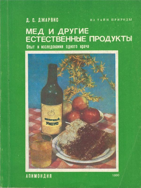 Мед и другие природные продукты - Джарвис