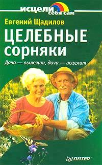 Целебные сорняки - Щадилов Евгений
