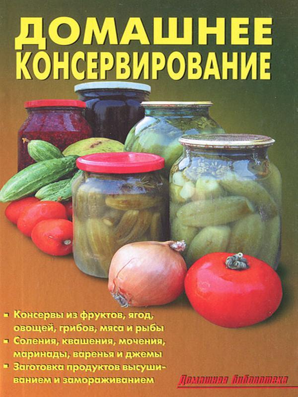 Домашнее консервирование фруктов и овощей - Автор неизвестен