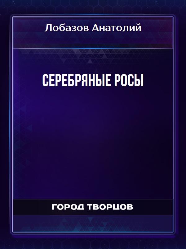 Серебряные росы - Лобазов Анатолий