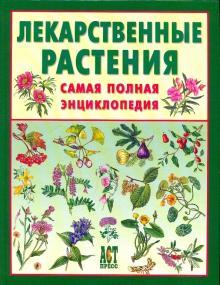 Язык растений. Лекарственные свойства растений - Автор неизвестен