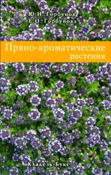 Пряно-ароматические травы к столу - Автор неизвестен
