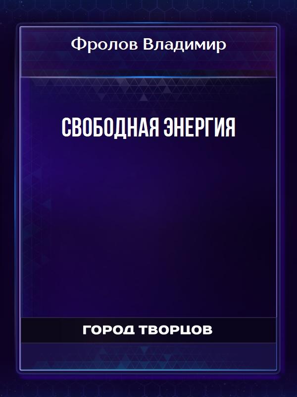 Свободная энергия - Фролов Владимир