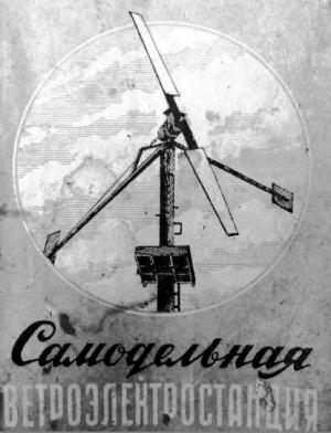 Самодельная ветроэлектростанция - Кажинский Б.Б.