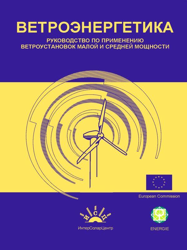 Ветроэнергетика. Руководство по применению ветроустановок малой и средней мощности - Каргиев В.М.