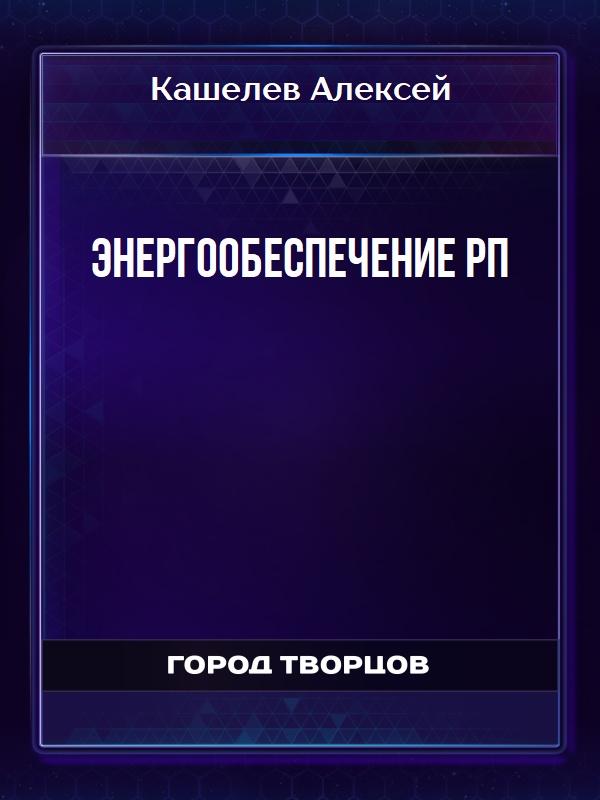 Энергообеспечение РП - Кашелев Алексей