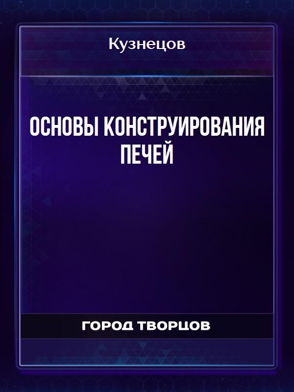 Основы конструирования печей - Кузнецов