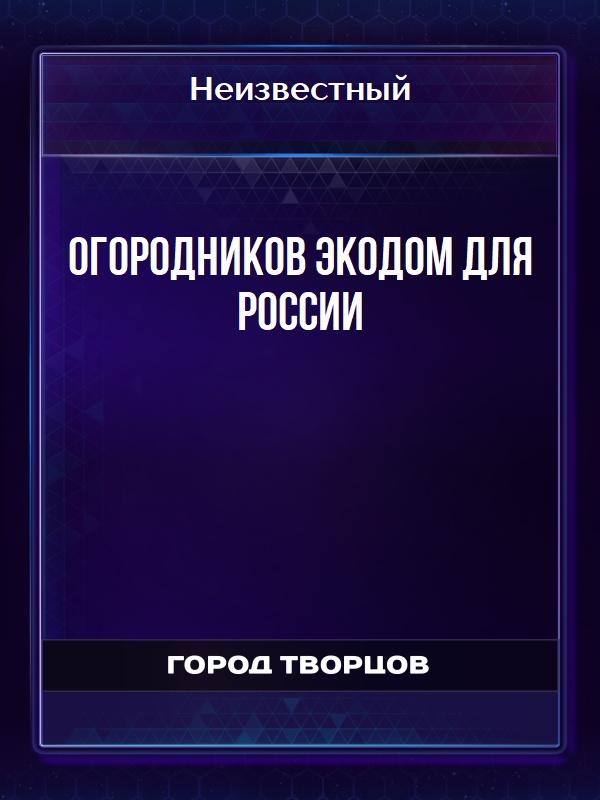 Огородников Экодом для России - Автор неизвестен