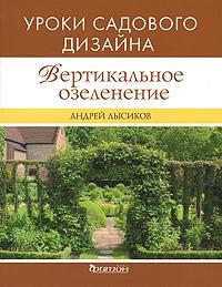 Уроки ландшафтной архитектуры - Куркова