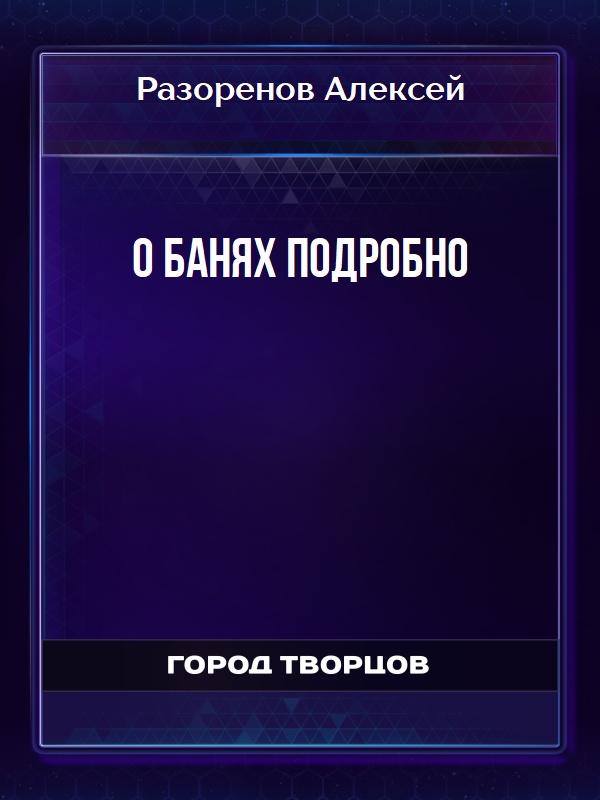 О банях подробно - Разоренов Алексей