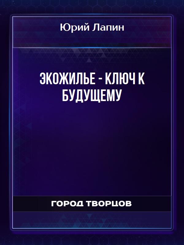 Экожилье - ключ к будущему - Лапин Юрий