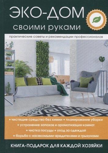 Эко-очистка своего дома - Любимова Елена