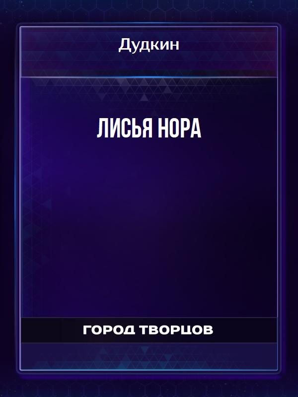 Лисья нора - Дудкин Андрей