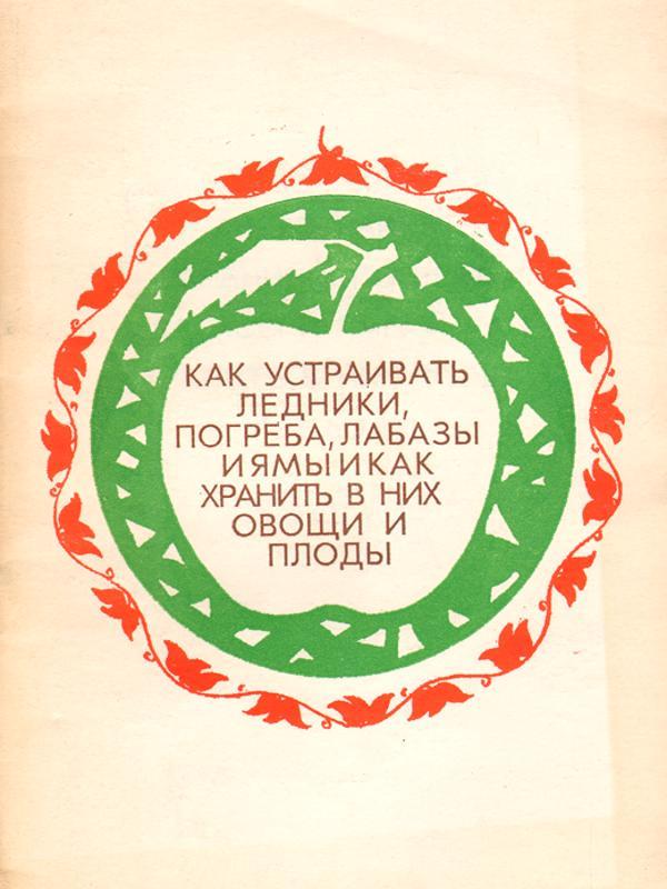 Ледники, погреба, лабазы - Смирновский