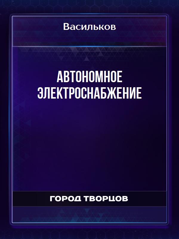 Автономное электроснабжение - Васильков