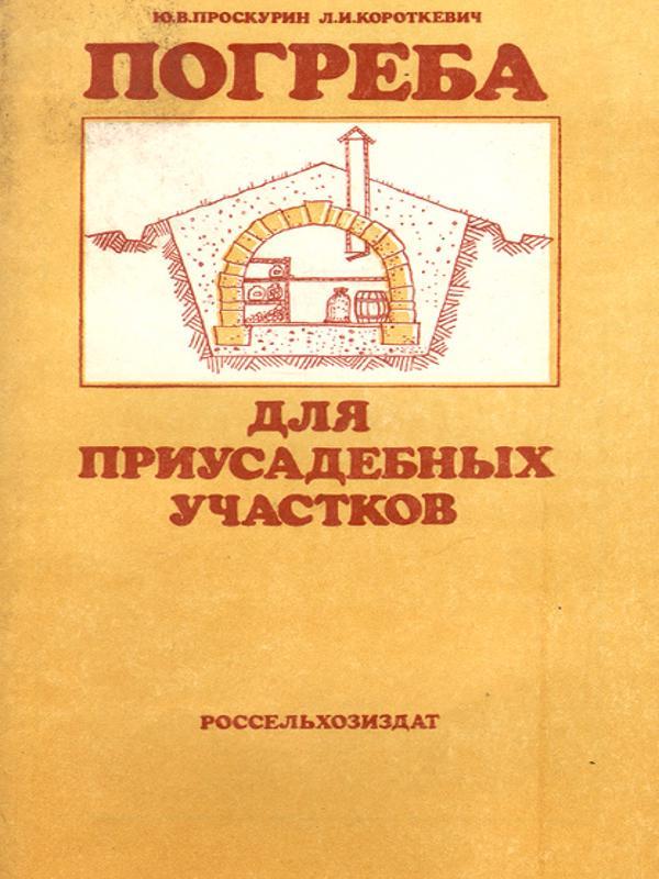 Погреба для приусадебных участков - Проскурин Юрий