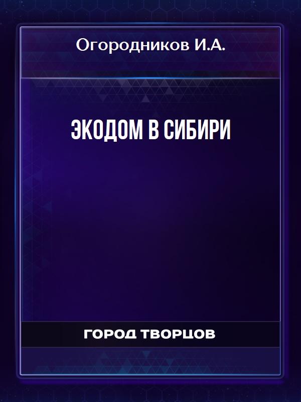 Экодом в Сибири - Огородников И.А.