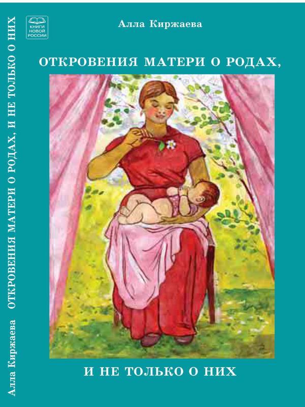 Откровение матери о родах - Киржаева Анна